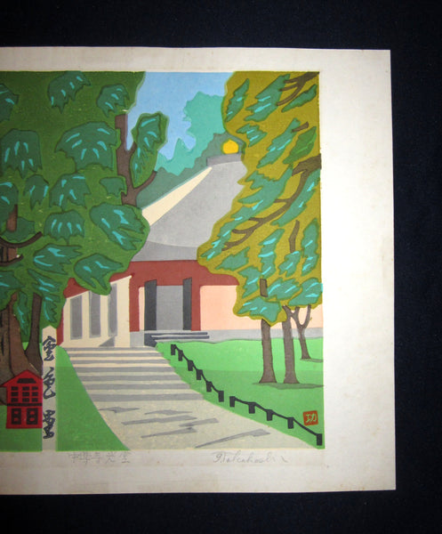 Large Orig Japanese Woodblock Print Limited # PENCIL Sign Takahashi Temple 1986