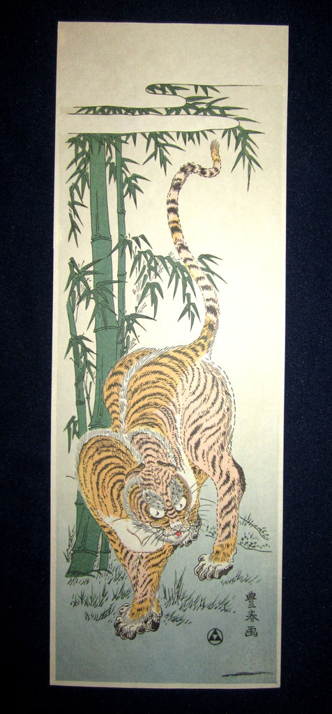 "This is a very beautiful and special Japanese woodblock print ""Tiger in the Bamboo Groove"" from the famous Edo artist Toyoharu Utagawa (1735-1814) made in Showa Era (1925-1978) IN EXCELLENT CONDITION."
