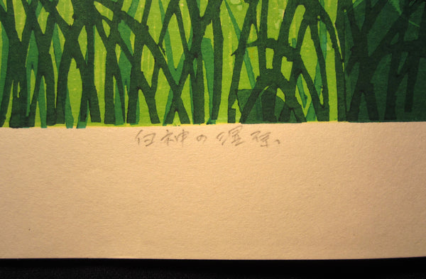 Original Japanese Woodblock Print PENCIL Sign Limit# Kitaoka Fumio Shirakami Shitsugen