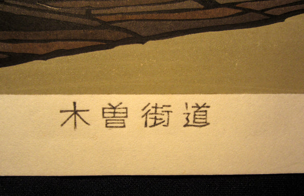 Original Japanese Woodblock Print LIMIT# PENCIL Sign Nishijima Kazuyuki Kisokaido Motoyama