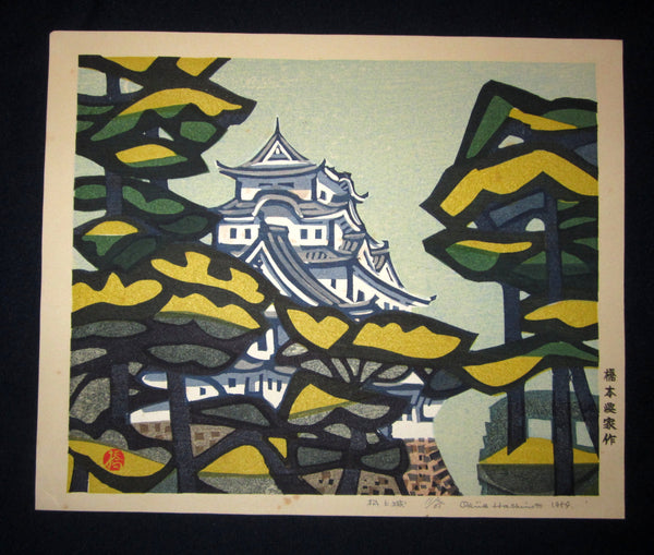 "This is a very beautiful, special and LIMITED-NUMBER (11/35) original Japanese woodblock Shin Hanga print ""Castle of Pine"" PENCIL SIGNED by the Famous Taisho/Showa Shin Hanga woodblock print master Hashimoto Okiie (1899-1993) made in 1959."