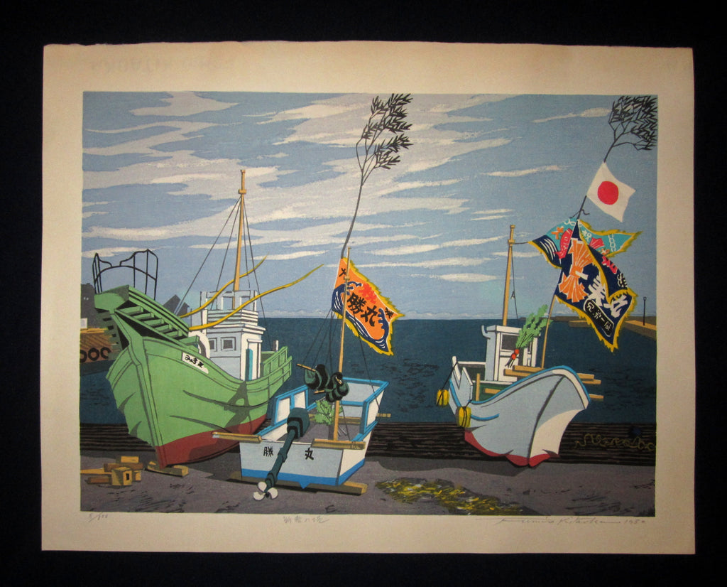 "This is a HUGE very beautiful LIMITED NUMBER (8/100) ORIGINAL Japanese Shin Hanga woodblock print ""Harbor New Year "" PENCIL SIGNED by the famous Showa Shin Hanga woodblock master Kitaoka Fumio (1918-) made in 1980 IN EXCELLENT CONDITION."