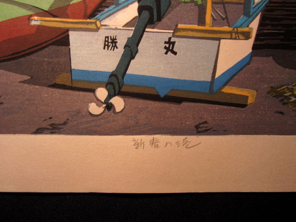 A Huge Orig Japanese Woodblock Print Kitaoka Fumio PENCIL Sign Limit# Harbor New Year