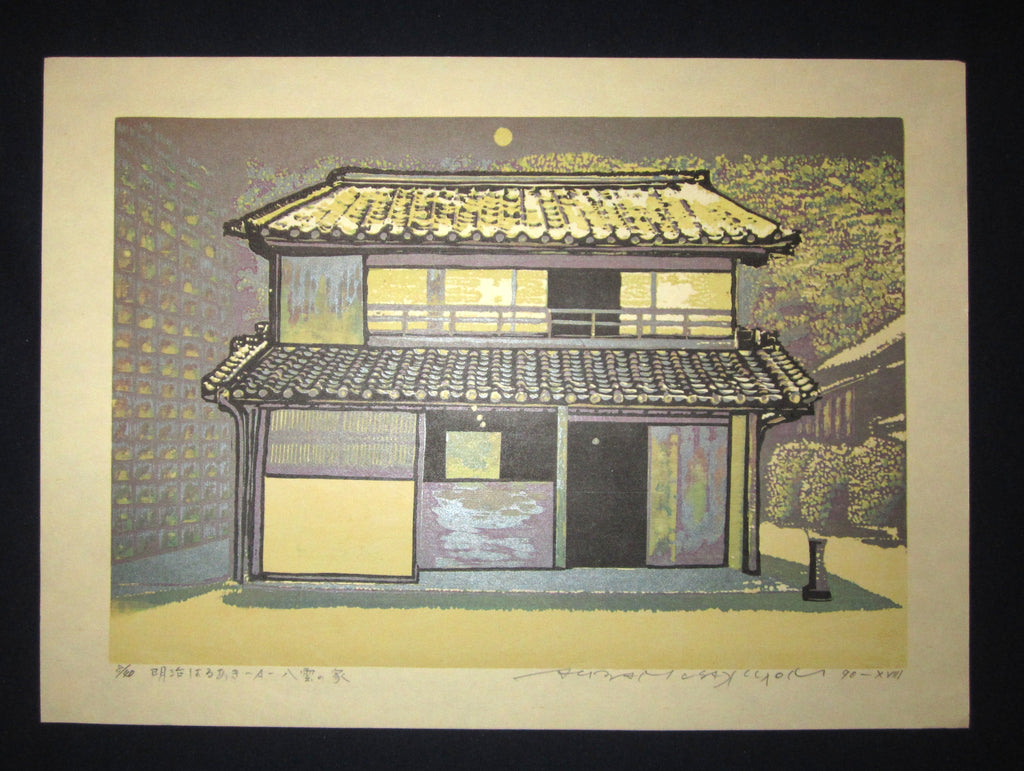 "This is an EXTRA LARGE, very special, LMIITED NUMBER (8/40) and PENCIL-signed original Japanese woodblock print ""Meiji Village Koizumi Yakumo summer house"" from unknown artist made around 1960s IN EXCELLENT CONDITION."