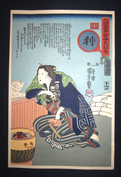"This is a very beautiful and special Japanese woodblock print ""八卦Gossip and 風水Feng Shui and Prophit"" from the famous Edo woodblock print master Kuniyoshi Utagawa (1797-1861) in EXCELLENT CONDITION."
