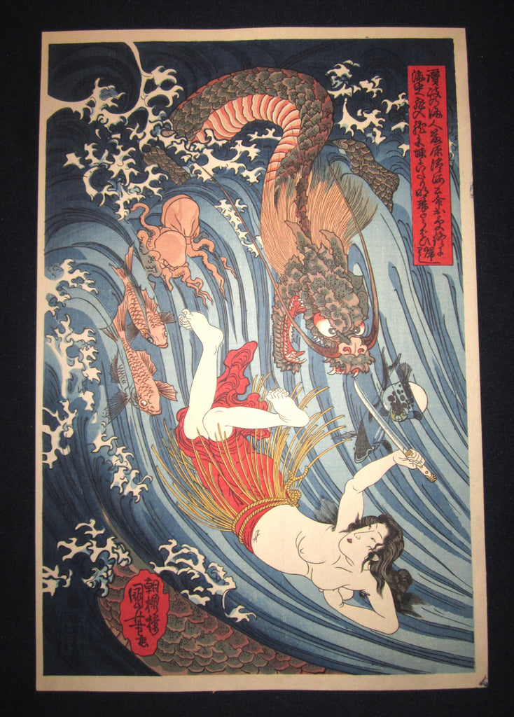 "This is a very beautiful and special Japanese woodblock print ""Dragon Sea Woman"" from the famous Edo woodblock print master Kuniyoshi Utagawa (1797-1861) made in Showa Era in EXCELLENT CONDITION."