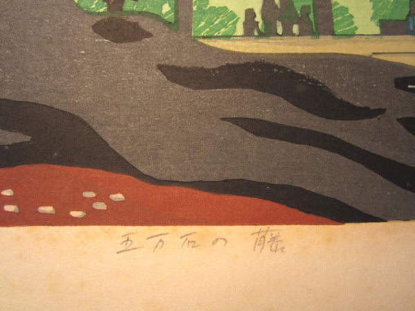 Huge Orig Japanese Woodblock Print Kitaoka Fumio PENCIL Sign Limit# Gomangoku Vine