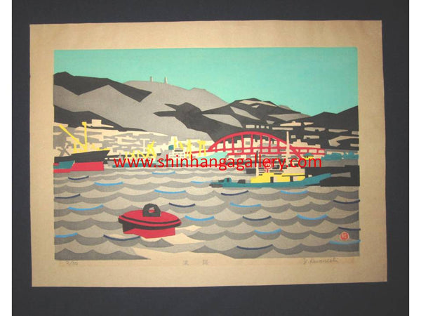 "This is a very beautiful and special LIMITED-EDITION (2/50) ORIGINAL Japanese woodblock print ""Wave Road, Kobe Harbor"" PENCIL SIGNED by the famous Sosaku Hanga woodblock print master Kawanishi Yuzaburo (1923- ) made in 1960s IN EXCELLENT CONDITION."