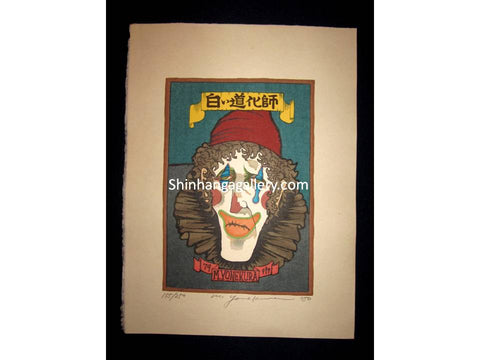 "This is a very beautiful and LIMITED NUMBER (155/250) ORIGINAL Japanese Shin Hanga woodblock print ""Clown"" PENCIL SIGNED by the famous Showa Shin Hanga woodblock master Masakane Yonekura (1939-2014) made in 1980 IN EXCELLENT CONDITION."
