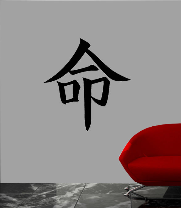 Japanese Kanji Life Wall Decal Cutout