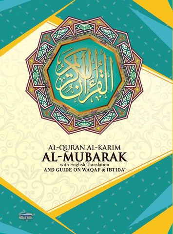 Al-Quran Al-Karim Al-Mubarak With English Translation and Guide On Waqaf & Ibtida'