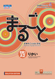 Marugoto: Japanese Language and Culture Elementary A2 Coursebook for Comunnicative Language Competence (Peach - Rikai)