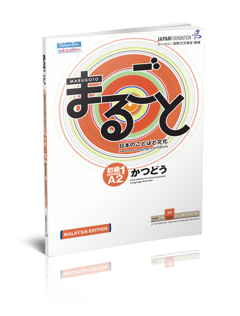 Marugoto: Japanese Language and Culture Elementary A2 Coursebook for Comunnicative Language Activities (White) (Katsudoo) - (TBBS1113)