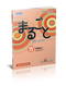 Marugoto: Japanese Language and Culture Elementary A2 Coursebook for Comunnicative Language Competence (Peach) (Rikai) - (TBBS1114)
