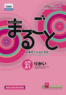 Marugoto: Japanese Language and Culture Starter A1 - Coursebook for Communicative Language Competences