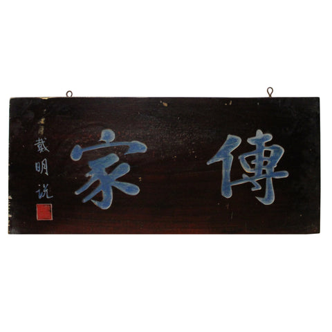 Chinese Rustic Rectangular Characters Wood Decor Wall Plaque cs4485S