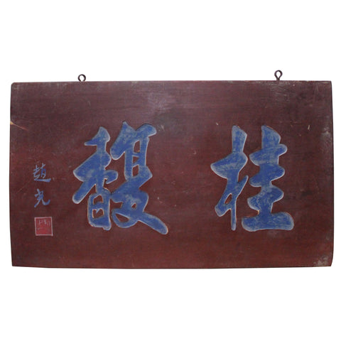 Chinese Rustic Rectangular Characters Wood Decor Wall Plaque cs4486S