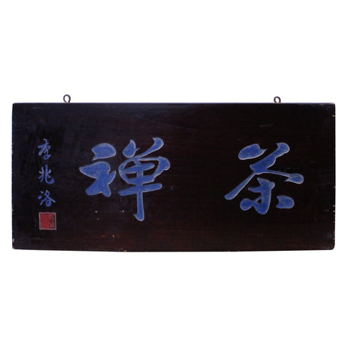 Chinese Rustic Rectangular Characters Wood Decor Wall Plaque cs4487S