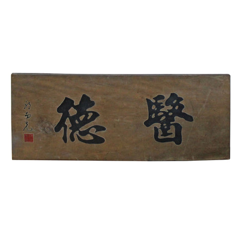 Chinese Rustic Rectangular Characters Wood Decor Wall Plaque cs4493S