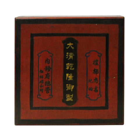 Chinese Distressed Red Characters Graphic Square Shape Box cs4584S