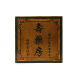 Chinese Distressed Yellow Characters Graphic Square Shape Box cs4651S