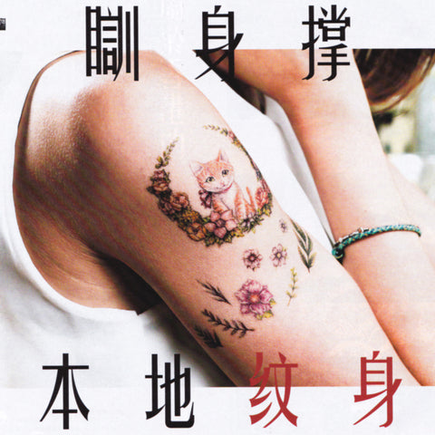 U MAgazine LAZY DUO Temporary Tattoo sticker FAKE TAT 紋身貼紙 HK Hong kong Manyee wong 女紋身師 香港 刺青師 INTERVIEW 手作人 藝術 本地 貓 狗 動物 花 手繪