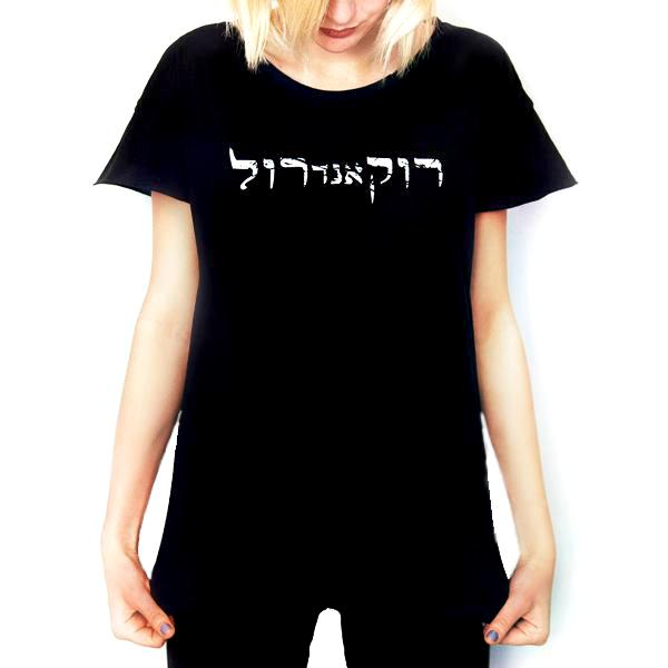 Hebrew Rock and Roll Tee
