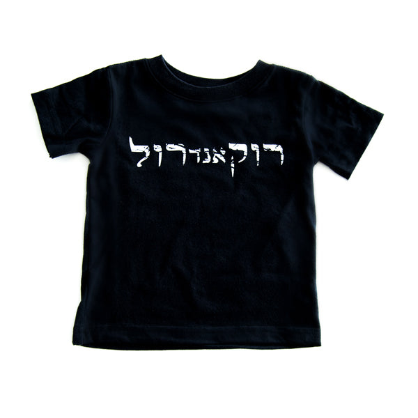 Hebrew Rock and Roll Child Tee