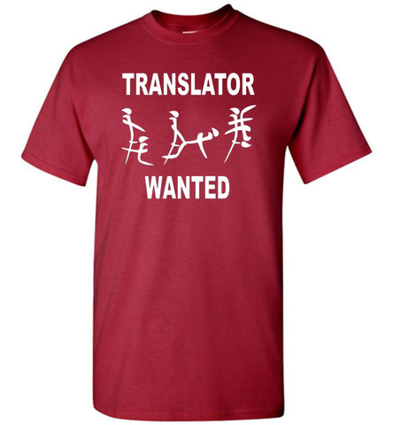Translator Wanted Shirt - What Are These? - 1
