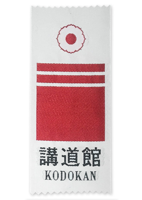 Kodokan Rank Patch - Hatashita
