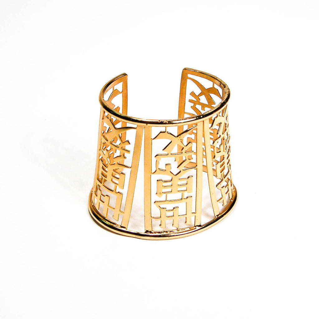 Wide Gold Tone Asian Theme Cuff Bracelet by Napier - Vintage Meet Modern  - 2