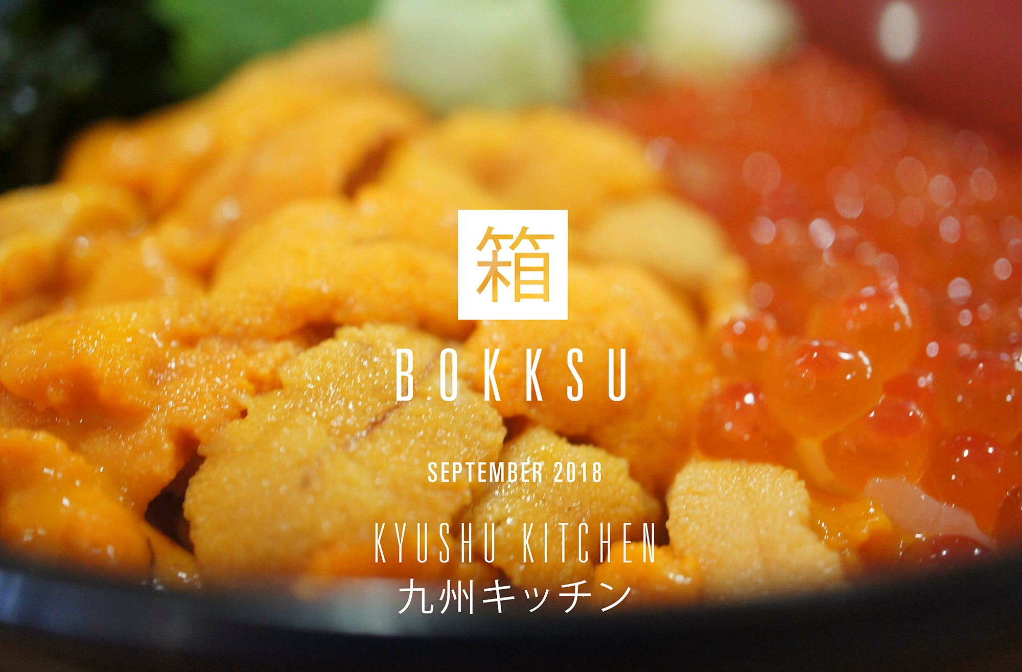 September2018 Kyushu Kitchen Bokksu