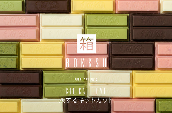 February Bokksu: Kit Kat Love