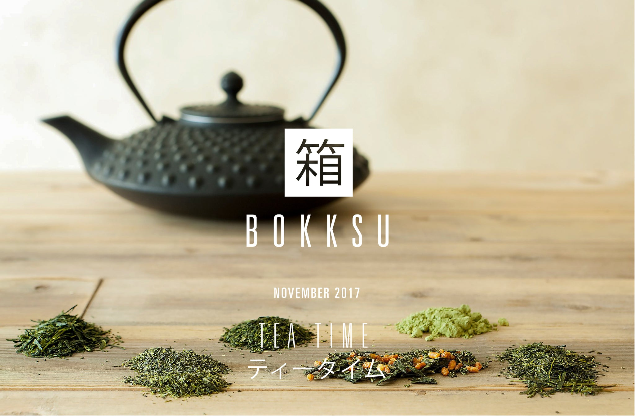 November 2017 Tea Time Bokksu