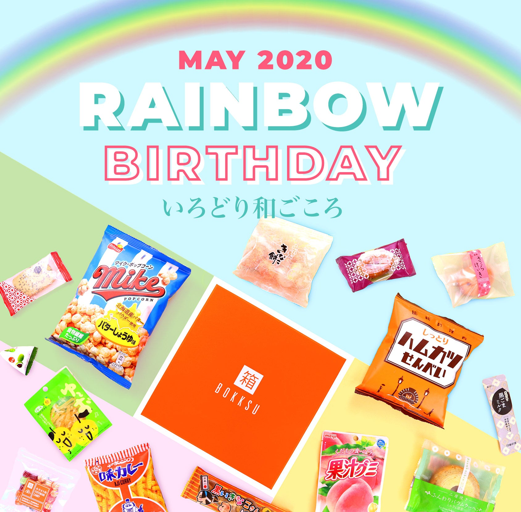 May '20 Classic Bokksu: Rainbow Birthday