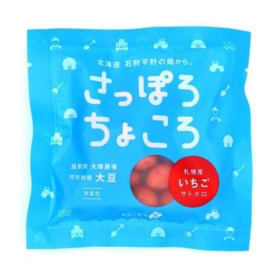 Past Snack - Sapporo Chokoro Strawberry