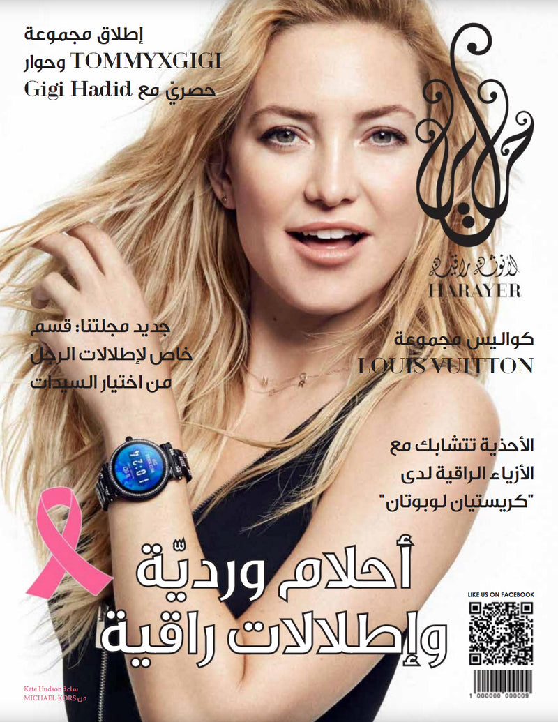 Harayer Magazine Qatar and Middle East - October '17