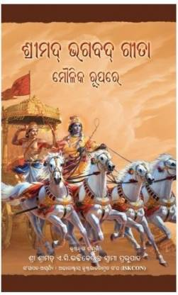 Srimad Bhagavad Gita As It Is : Oriya (New Edition)  (Hardcover, Others, His Divine Grace A. C. Bhaktivedanta Swami Prabhupada)