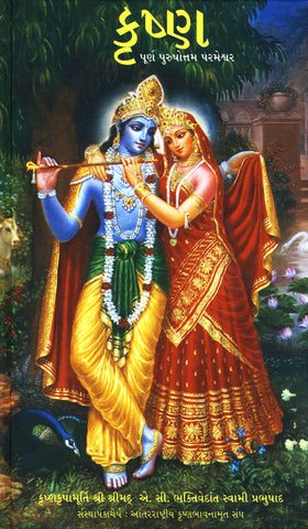Krishna - The Supreme Personality Of Godhead- Gujarati