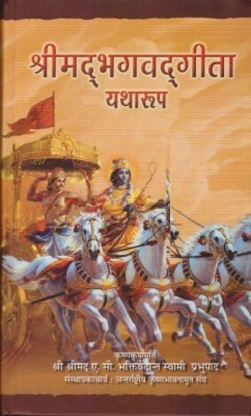 Srimad Bhagavad Gita As It Is : HINDI (Hardcover, Hindi, A. C. Bhaktivedanta Swami Prabhupada,ISKCON)