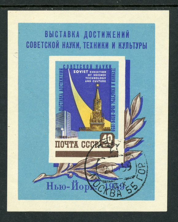 Russia Scott #2211a MNH S/S First Day Cancel Soviet Exhibit in New York $$