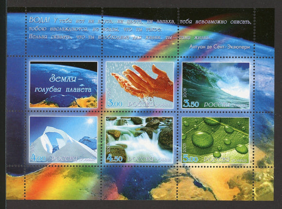 Russia Scott #6924 MNH S/S Water Earth Scapes CV$3+