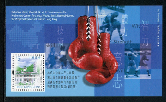 Hong Kong Scott #871c MNH S/S Landmarks PRC Games in HK Definitives No.4 $$