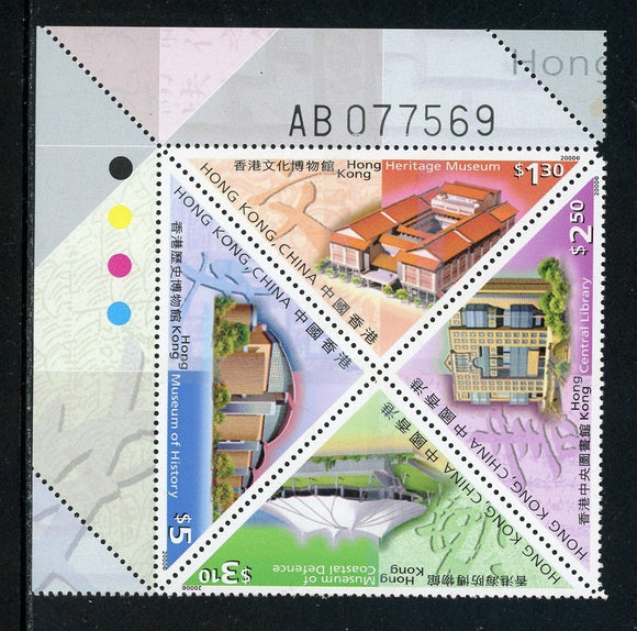Hong Kong Scott #893a MNH BLOCK Museums and Libraries CV$8+