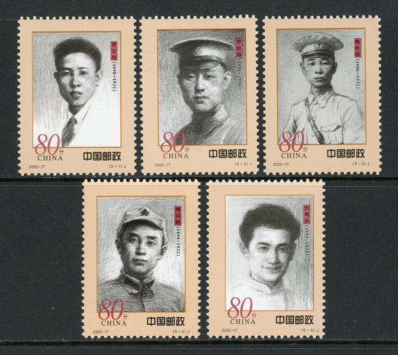 China PRC Scott #3221-3225 MNH Early Communist Party Leaders CV$3+