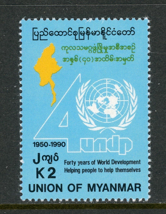 Myanmar Scott #305 MNH UN Development Program 40th ANN CV$7+