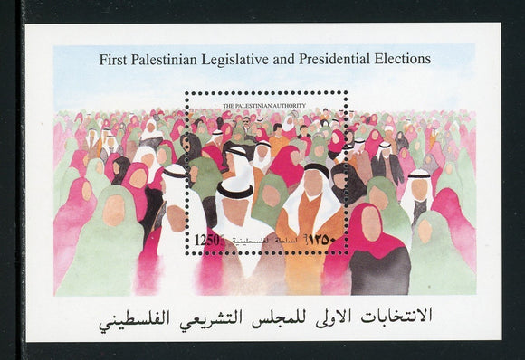 Palestinian Authority Scott #48 MNH S/S 1st Parliamentary Election CV$5+