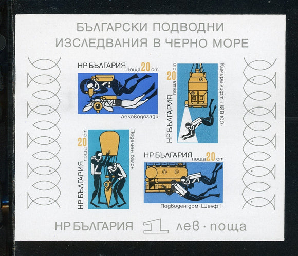 Bulgaria Note after Scott #2077 MNH S/S Skin Divers SPORTS CV$5+