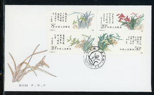 China PRC Scott #2187a FIRST DAY COVER BLOCK Orchids Flowers FLORA $$