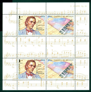 Bulgaria Scott #4534 MNH Frederic Chopin Composer Music CV$3+